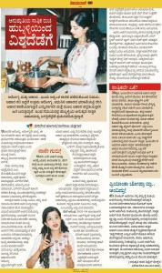 A feature of Anushruti RK by Vijay Vaani, the largest newspaper in Karnataka